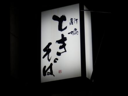 新橋ときそば (1)