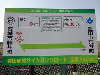 豊田安城サイクリングロード