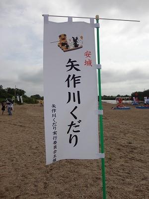 矢作川くだり