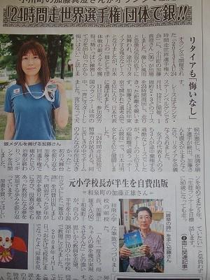 安城ホームニュース