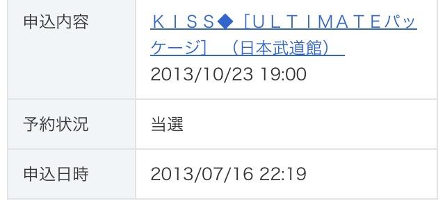 KISShw963(7).jpeg