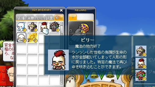 MapleStory 2013-05-27 10-04-21-440