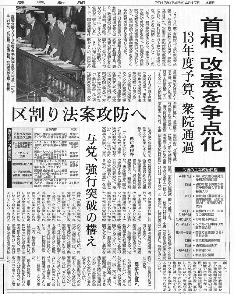 茨城新聞-改憲