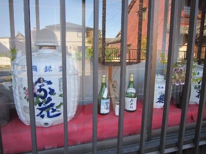 古川酒造1