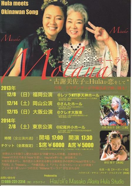 2013 12 14古謝さんライブチラシ