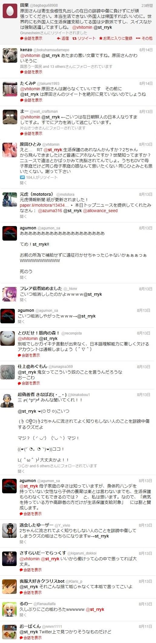 haradamatome.jpg