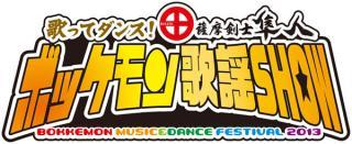 FESTIVAL2013rogo.jpg