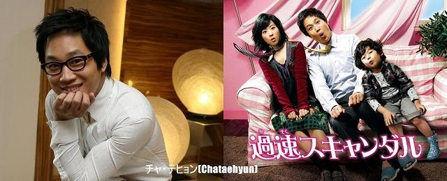 チャ・テヒョン(Chataehyun. )