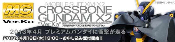 20130418_crossbonegundam_h_600x144.jpg
