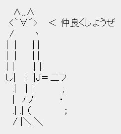 しばき隊ニダ