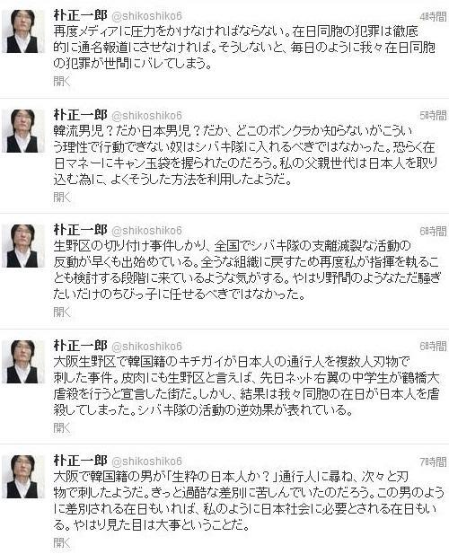 しばき隊_convert_20130523154936