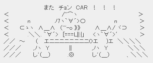 チョン CAR