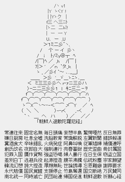 朝鮮人退散陀羅尼経_convert_20130810152248
