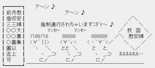 慰安婦募集_convert_20131114135711