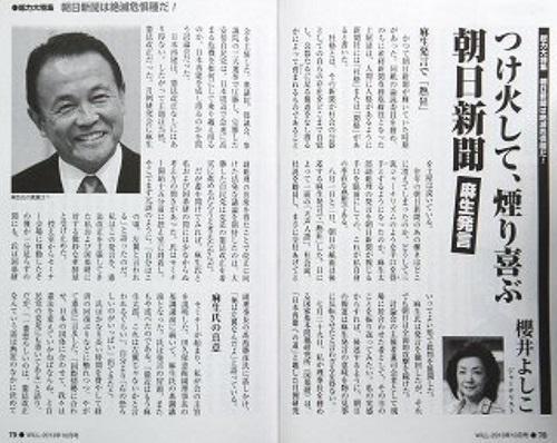朝日新聞_convert_20131115144132