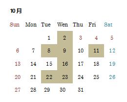 2013-10 営業日