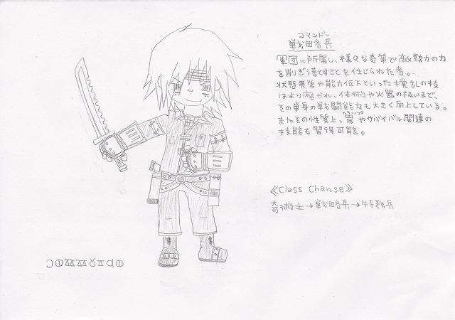 兵種夢想(11b)