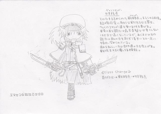 兵種夢想(11c)