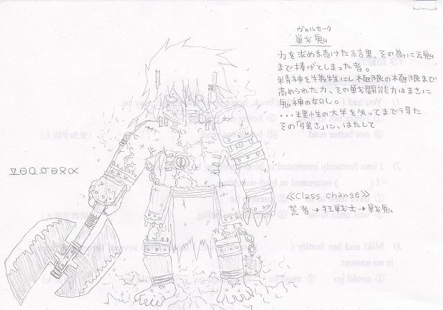 兵種夢想(12c)