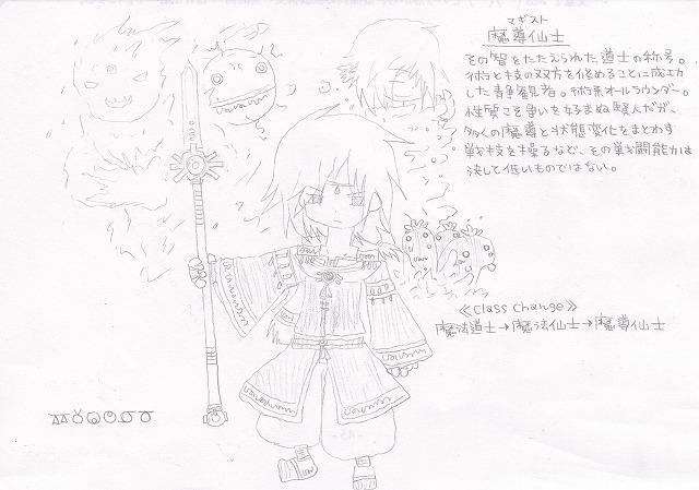 兵種夢想(14c)