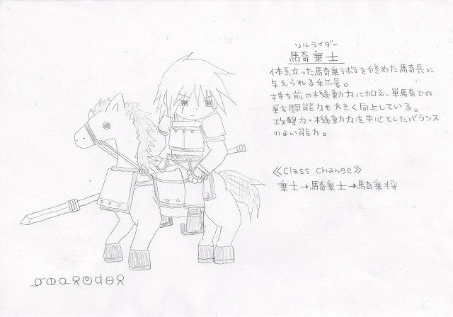 兵種夢想(5b)