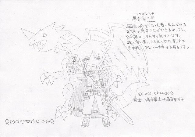 兵種夢想(5c)