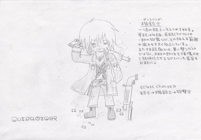 兵種夢想(7b)