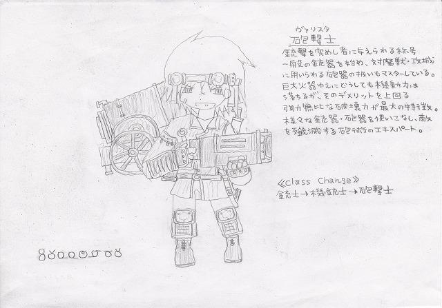 兵種夢想(7c)