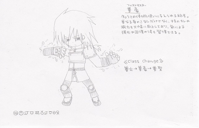 兵種夢想(8b)