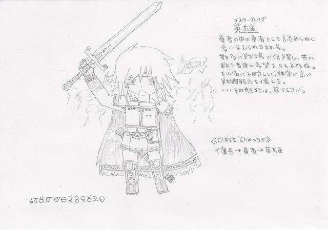 兵種夢想(9c)