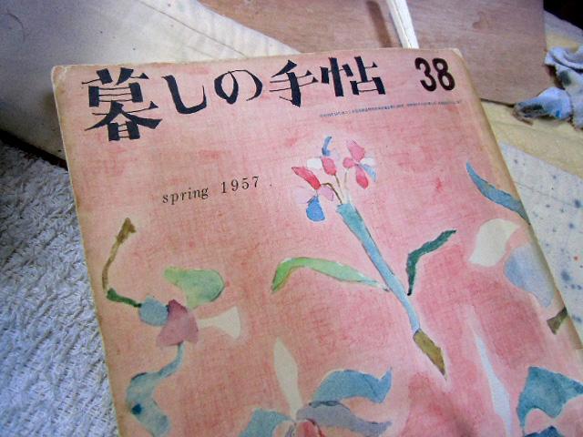 暮らしの手帖1957春号