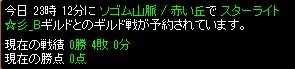 VSスターライト☆彡