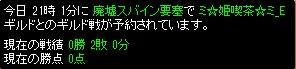 VSミ☆姫喫茶☆ミ