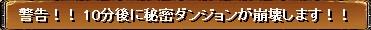 モリ6秘密崩壊