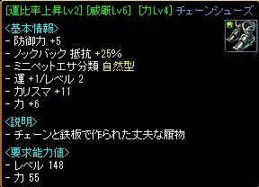 [運比率上昇Lv2][威厳Lv6][力Lv4]チェーンシューズ