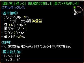 [運比率上昇Lv2][風属性攻撃Lv1][最大HP効率Lv4]スカルネックレス