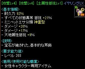 [攻撃Lv4][攻撃Lv4][土属性抵抗Lv1]イヤリングLX