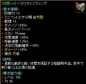 [攻撃Lv4]バタフライスティング