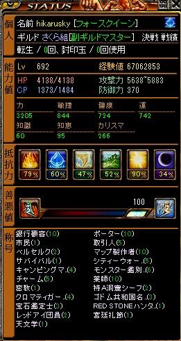 hikarusky692.jpg