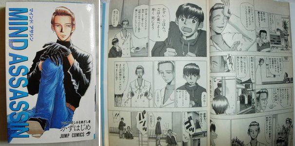 完結マンガ狂 MIND ASSASSIN(マ...