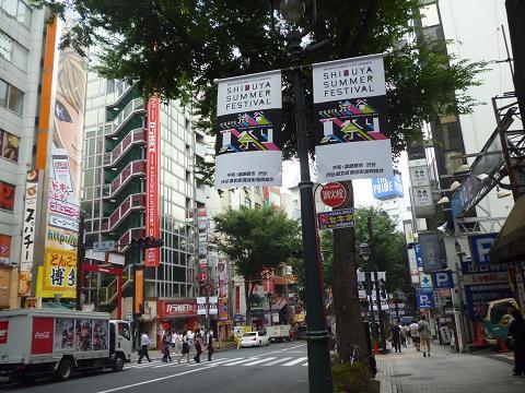 渋谷通院の折 001