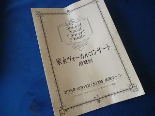 津田ホール 010