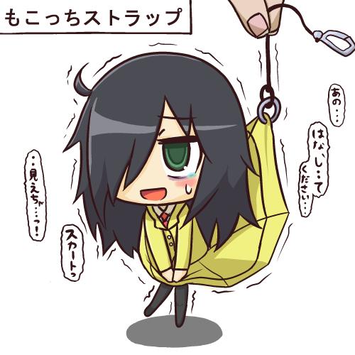 モテないし、吊るされそう