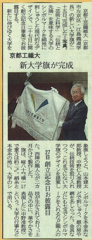 【マスコミ掲載記事】京都新聞20070525 工繊大