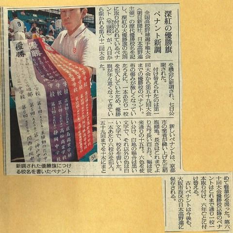 【マスコミ掲載記事】20000807 冠頭綬まとめ