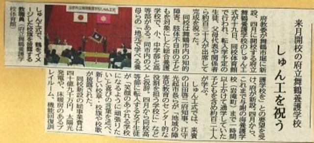 【マスコミ掲載記事】200503京都新聞