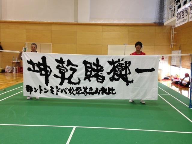 比叡山高校バドミントン部旗2