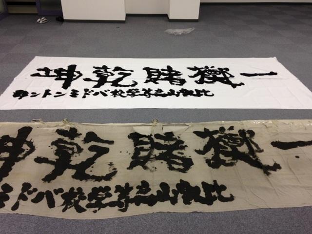 比叡山高校バドミントン部旗1