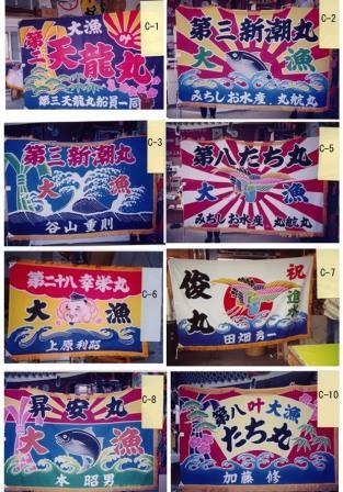 【製作風景】大漁旗1-1