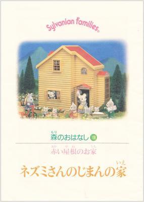 森のおはなし 赤い屋根のお家